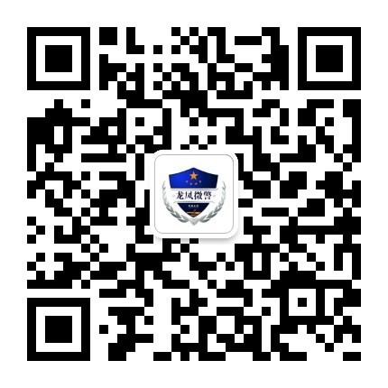 大庆公安龙凤分局