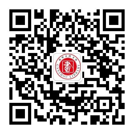 赣州市图书馆