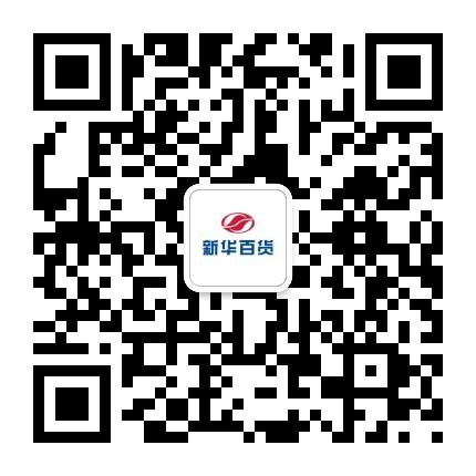 新华百货潮流资讯