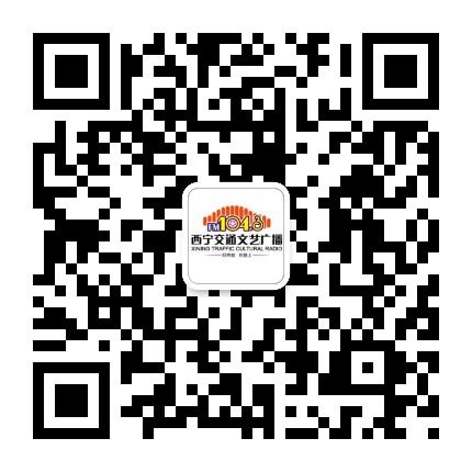 FM1043西宁交通广播