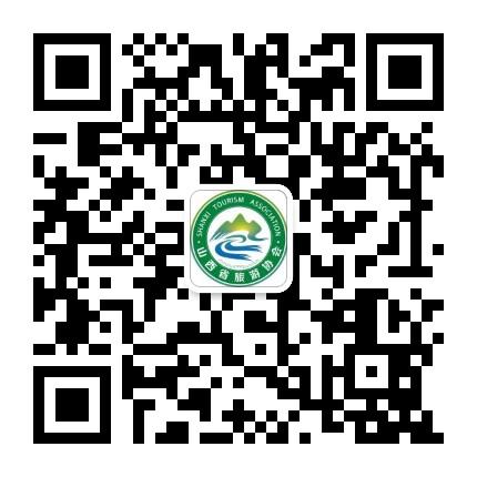 微信公众号 山西省旅游协会 gh_48dbc009bc6d