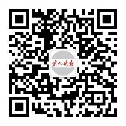 京九晚报头条新闻