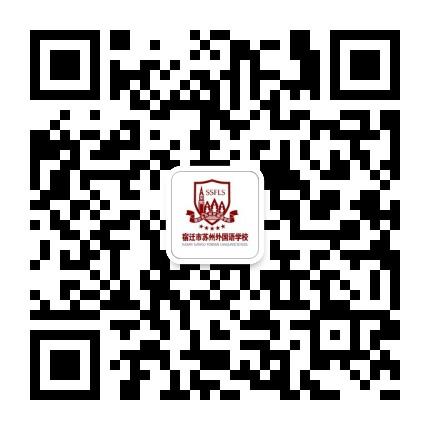 宿迁市苏州外国语学校
