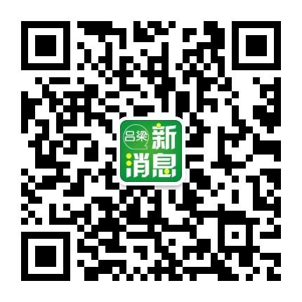 吕梁新消息