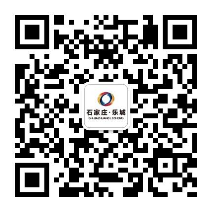 石家庄乐城国际贸易城招商中心