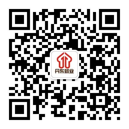 丹东市就业局
