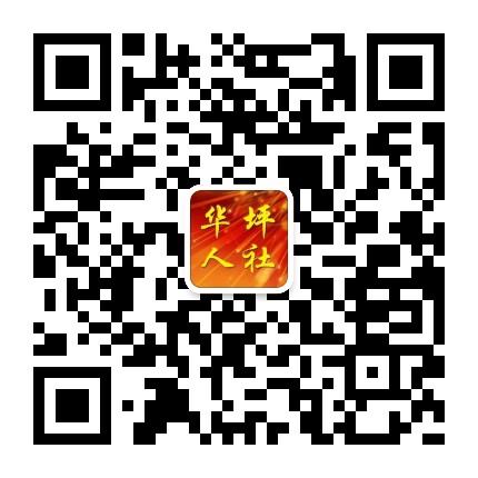 华坪县人力资源和社会保障局