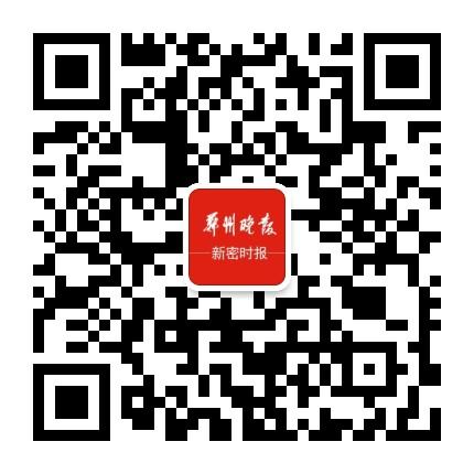 郑州晚报新密时报