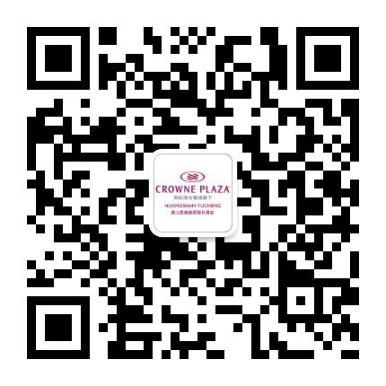 黄山昱城皇冠假日酒店