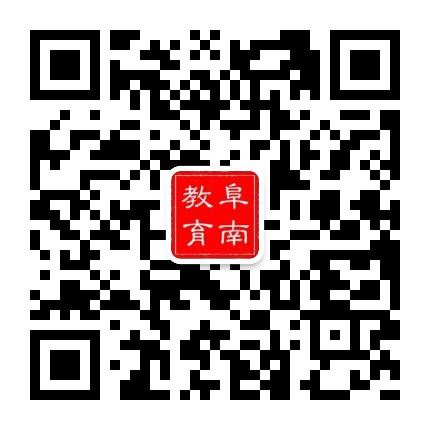 阜南县教育局