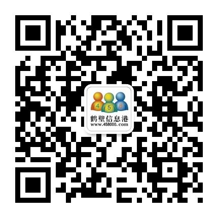 鹤壁信息港
