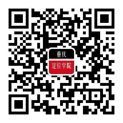 重庆品类战略研习社