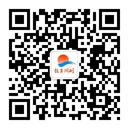十堰日报教育周刊