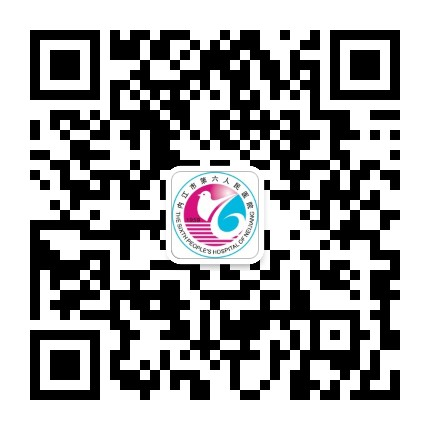 内江市第六人民医院24小时服务