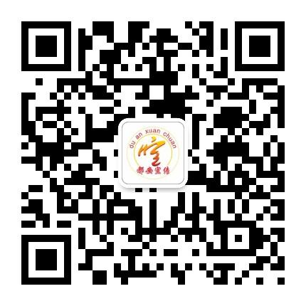 都安县委宣传部