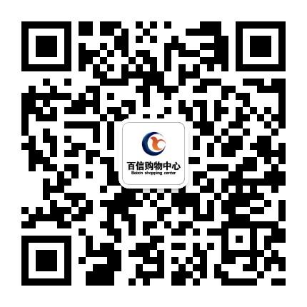 昌黎百信购物中心