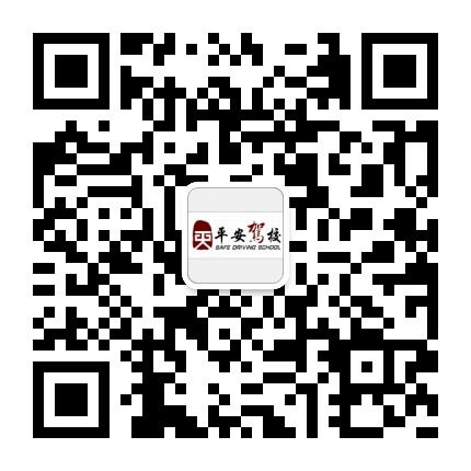 淮南市平安驾校