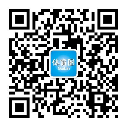 桂林体育圈
