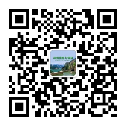 林州信息与调研