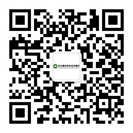 天水秦州农村合作银行