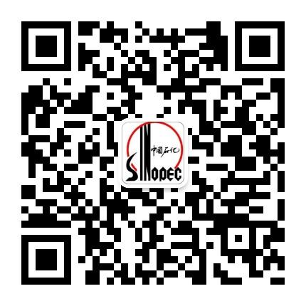 中国石化山东威海石油