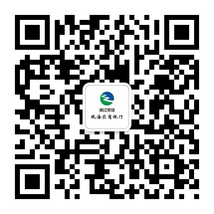 瓯海农商银行