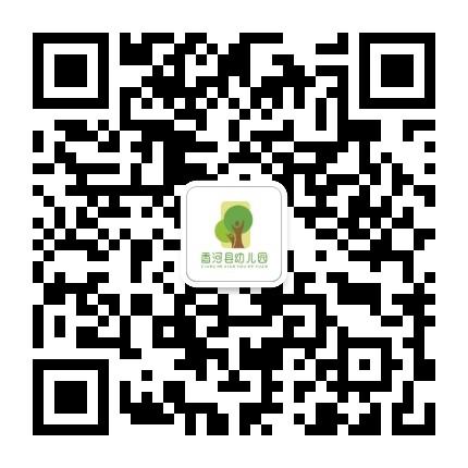 香河县幼儿园