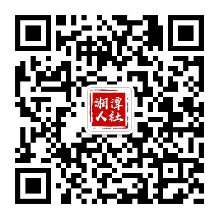 湘潭市人社局