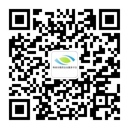 和田市教育公众服务平台