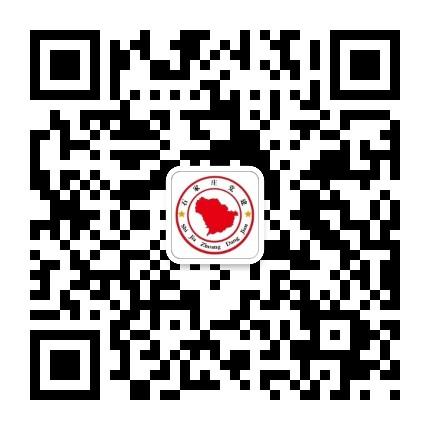 石家庄党建微平台