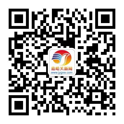嘉峪关新闻网