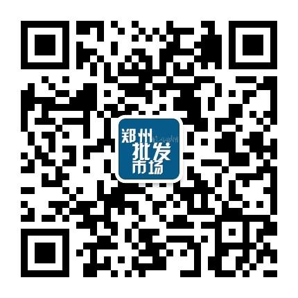 郑州批发市场