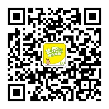 北京玩乐推荐
