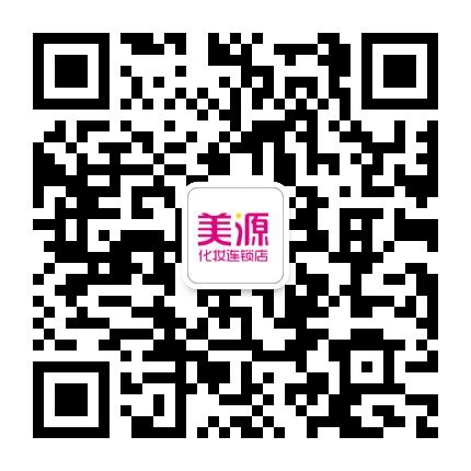 安陆美源化妆品名品店