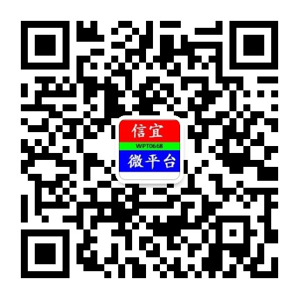 信宜微平台