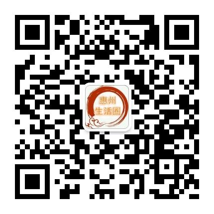 惠州人生活圈
