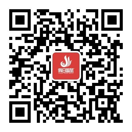 唐山假日国际旅行社