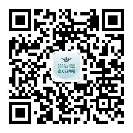 惠州市第一人民医院订阅号