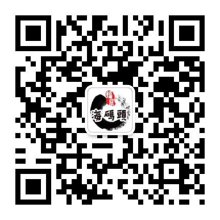 福泉海码头的微信二维码