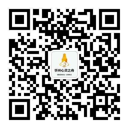 忻州心灵之舟