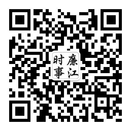 廉江今日一线网