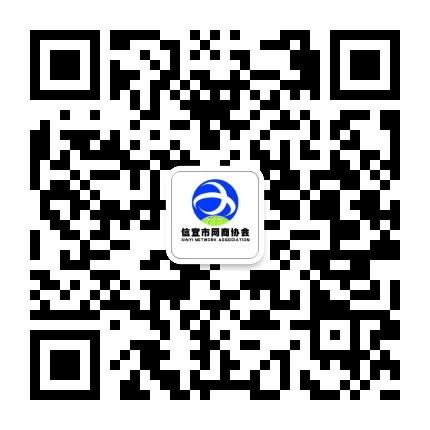 信宜市网商协会