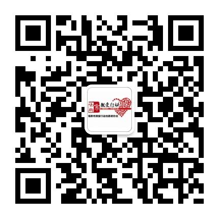 福鼎市微爱行动志愿队