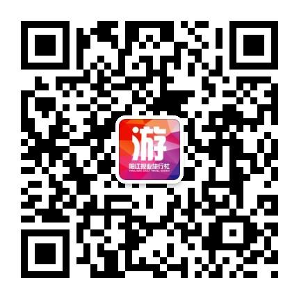 阳江报业旅行社