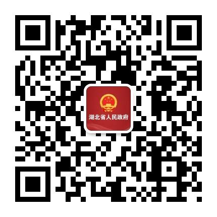 湖北省人民政府网微信公众号二维码