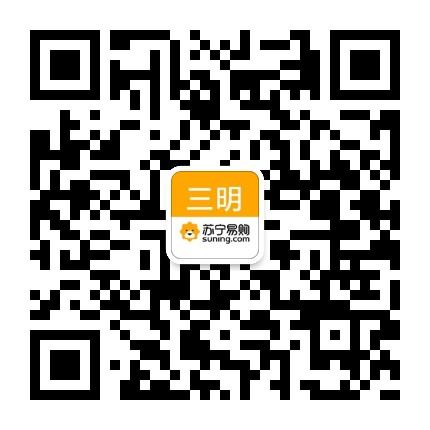 三明苏宁云商