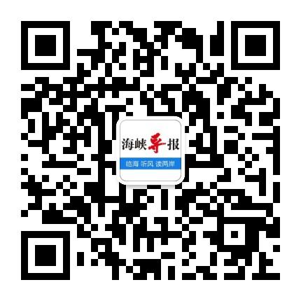 海峡导报微信公众号二维码