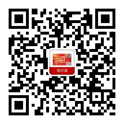 招商银行信用卡哈尔滨