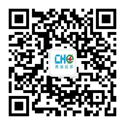广州昌瀚能源科技有限公司
