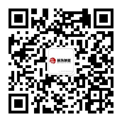 深圳前海旭能资产管理有限公司